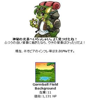 Gormball_field_background