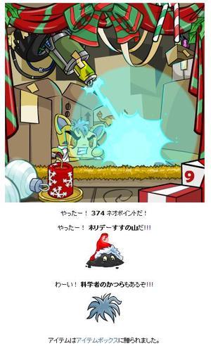 Advent9