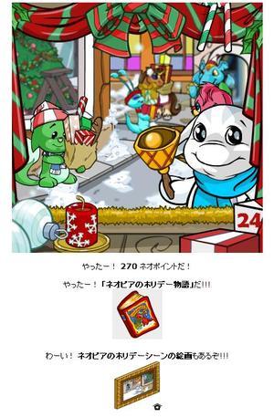 Advent24_2