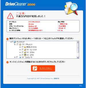 Drivecleaner2