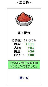 Kusuri13