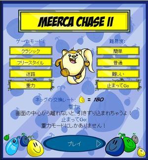 Meerca1